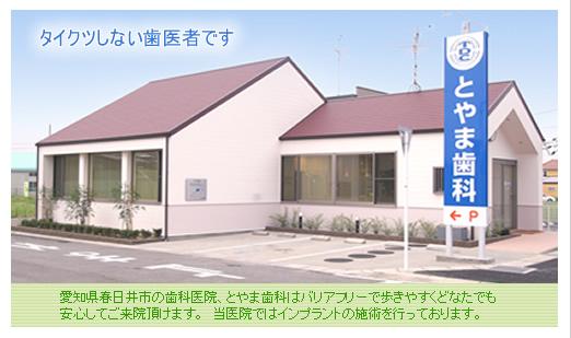 春日井市で歯科・口腔外科・インプラントも行うバリアフリーの歯歯医者 とやま歯科