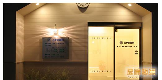 医院概要 ・ 春日井市で歯科・口腔外科・インプラントも行うバリアフリーの歯歯医者 とやま歯科